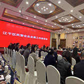 思亿欧受邀参加江干区民营企业发展工作座谈会