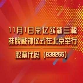 11月1日思亿欧新三板挂牌敲钟仪式在北京举行