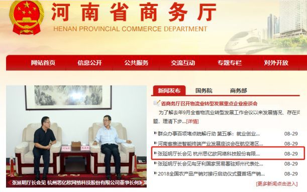 思亿欧收到河南省商务厅感谢信 疫情外贸直播公益培训获肯定