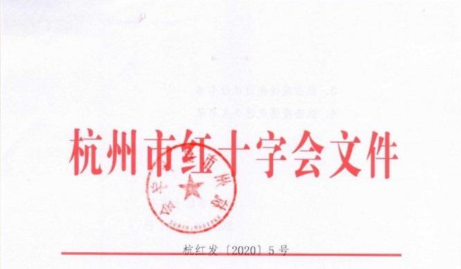"""杭州市红十字会授予思亿欧、阿里、网易等 """"人道博爱奉献奖"""" 对疫情防控特殊贡献单位个人给予表扬"""